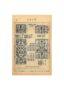 SAL_V1900_PL685 - Panneaux de portes et impostes - Image3